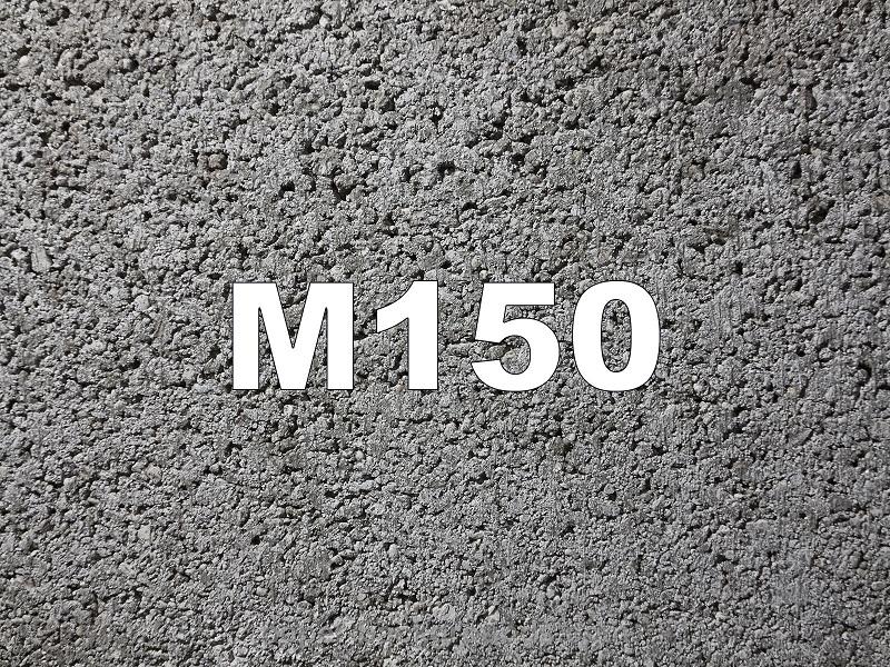 Смесь бетонная м 150 бетон воронежа